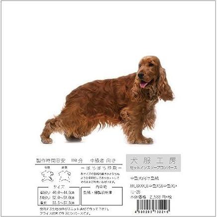 犬服工房 セットインスリーブロンパース 中型犬 XXL&XXXL&中型XS&中型XS+