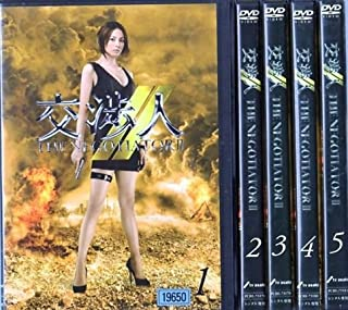 交渉人 ~THE NEGOTIATOR~2 [レンタル落ち] (全5巻) [マーケットプレイス DVDセット商品]
