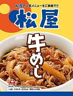 松屋 牛めしの具(20個入)【冷凍】