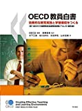 OECD教員白書――効果的な教育実践と学習環境をつくる〈第1回OECD国際教員指導環境調査(TALIS)報告書〉 (第1回OECD国際教員指導環境調査(TALIS)報告書)
