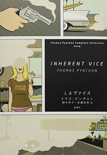 LAヴァイス (Thomas Pynchon Complete Collection)