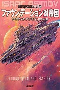 銀河帝国興亡史 2巻 表紙画像
