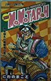 The Momotaroh 第6巻 時を超えた復讐鬼の巻 (ジャンプコミックス)