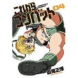 これからコンバット 4巻 (芳文社コミックス)