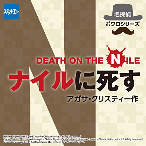 『ナイルに死す』のカバーアート