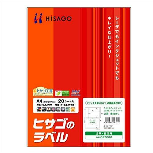 ヒサゴ ヒサゴのラベル ミシン目入ラベル2面余白有 (20シート入り) OP3301