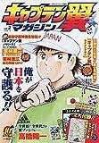キャプテン翼マガジン vol.2 2020年 7/4 号 [雑誌]: グランドジャンプ 増刊