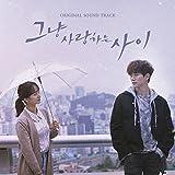 ただ愛する仲 OST (JTBC TVドラマ)