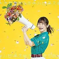 ハピネス(CD+Blu-ray盤)