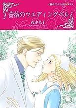 薔薇のウエディングベル (ハーレクインコミックス)