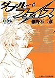 ダブル・フェイス(16) (ビッグコミックス)