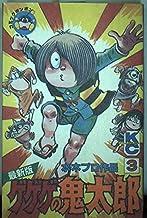 最新版ゲゲゲの鬼太郎 (3)