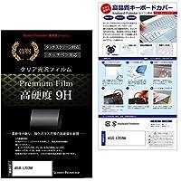メディアカバーマーケット ASUS L203NA [11.6インチ(1366x768)] 機種で使える【シリコンキーボードカバー フリーカットタイプ と 強化ガラスと同等の高硬度 9Hフィルム のセット】