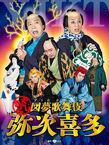 図夢歌舞伎「弥次喜多」