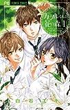 カヲルくんと花の森(1) (フラワーコミックス)