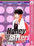 Honey Bitter 1 (りぼんマスコットコミックスDIGITAL)