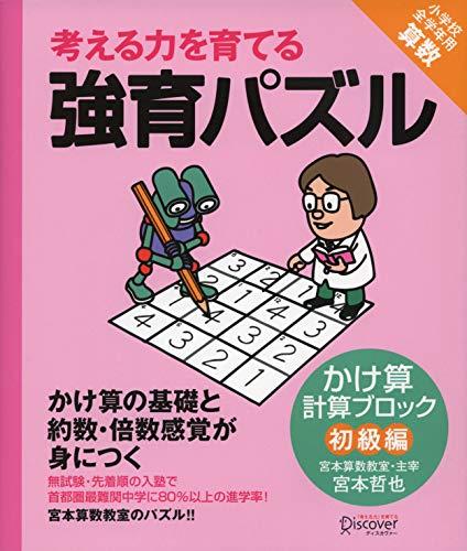 強育パズル かけ算 計算ブロック 初級編 【小学校全学年用 算数】 (考える力を育てる)