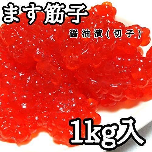 産直丸魚 【訳アリ】マス筋子 醤油漬 たっぷり1kg入  ます子醤油漬 鱒子 ますこ すじこ プライム