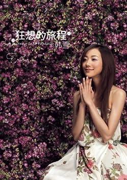 Kuang Xiang de Lv Cheng