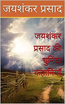 Selected Stories of Jaishankar Prasad (Hindi Edition) by [Jaishankar Prasad]