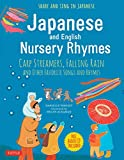 Japanese and English Nursery Rhymes: Carp Streamers, Falling Rain and Other Favorite Songs and Rhymes (Downloadable Audio of Rhymes in Japanese Included) (English Edition)