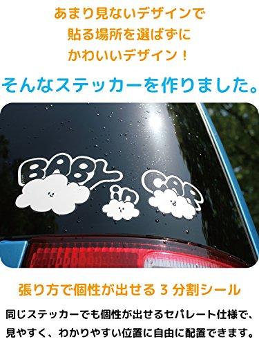 『No BoRDER(ノーボーダー) BABY IN CAR ステッカー オリジナルドライブサイン CLOUD FAMILY 【シールタイプ】 STC-002AG/S』の2枚目の画像