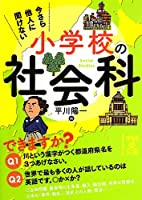 今さら他人に聞けない 小学校の社会科 (中経の文庫)
