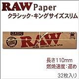RAW(ロー) クラシック キングサイズスリム ペーパー 32枚入り ×5個セット 手巻きタバコ 喫煙具