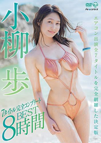 小柳歩 7タイトル完全コンプリートBEST8時間 Aircontrol [DVD]