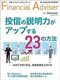 Financial Adviser(ファイナンシャル アドバイザー) 2021年夏号
