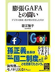 膨張GAFAとの闘い-デジタル敗戦 霞が関は何をしたのか (中公新書ラクレ 732)