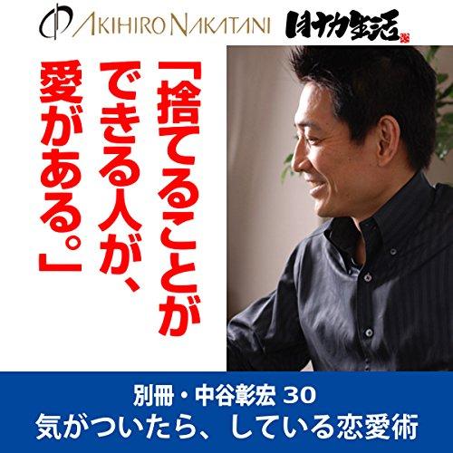 『別冊・中谷彰宏30「捨てることができる人が、愛がある。」――気がついたら、している恋愛術』のカバーアート