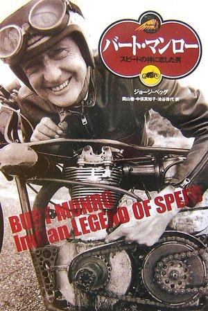 バート・マンロー スピードの神に恋した男