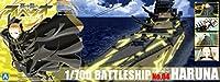 青島文化教材社 蒼き鋼のアルペジオ -アルス・ノヴァ- No.4 霧の艦隊 戦艦 ハルナ 1/700スケール プラモデル