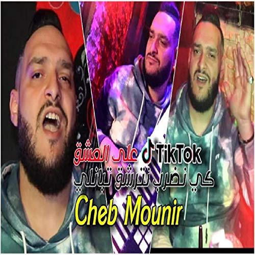 Cheb Mounir & Joseph Titanik (Ki Nadrob Natrch9)