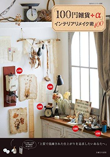 「100円雑貨+α」インテリアリメイク術100 (私のカントリー別冊)