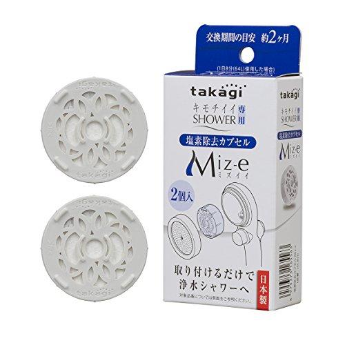 タカギ(Takagi) 浄水シャワー 塩素除去カプセル Miz-e ミズイー シャワー シャワーヘッド カートリッジ 取り付けかんたん 【安心の日本製】 JSC001 キモチイイシャワー専用 2個入