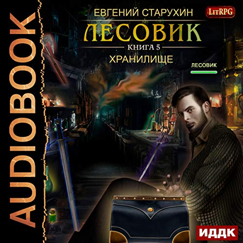 Лесовик V. Хранилище. [Lesovik V: The Repository] cover art