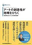 日本政策投資銀行 Business Research アートの創造性が地域をひらく 「創造県おおいた」の先進的戦略 (DBJ BOOKs)