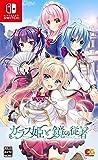 ガラス姫と鏡の従者 - Switch (【Amazon.co.jp限定】ポストカード3種セット 同梱)