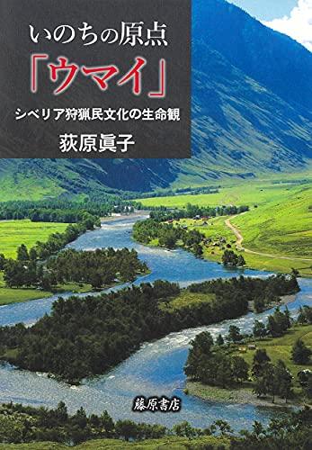 いのちの原点「ウマイ」 〔シベリア狩猟民文化の生命観〕