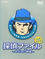 探偵ファイル THE DVD~あぶない探偵(バカ)~