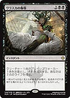 Magic: The Gathering Vlaska's Rose (Rare) Ixaran (XLN) Japanese Version