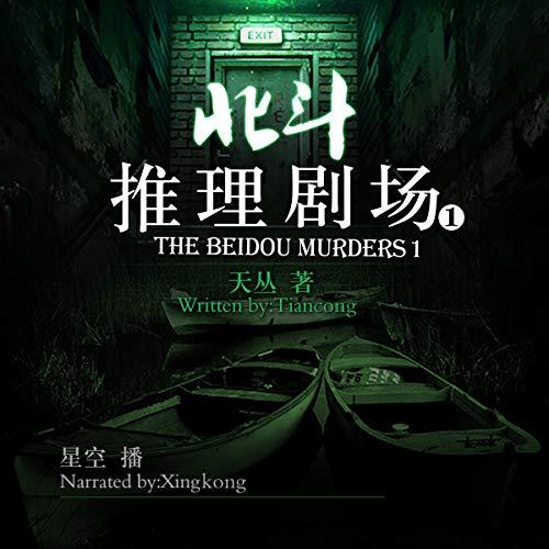 北斗推理剧场 1 - 北斗推理劇場 1 [The Beidou Murders 1] audiobook cover art