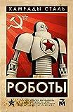 Tainsi Asher LS-306 Poster, Motiv Propaganda der Russischen