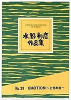 箏 楽譜 「 EMOTION - ときめき - 」 水野利彦 作品集 生田流 琴 koto