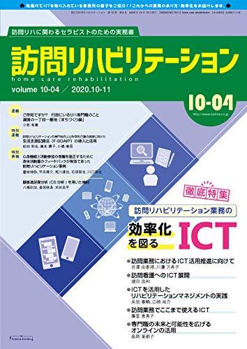 訪問リハビリテーション 第10巻第4号 (訪問リハビリテーション業務の効率化を図るICT)の詳細を見る