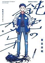 【コミック】鈍色のカメレオン(全4巻)