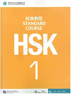 HSK STANDARD COURSE 1 (ENGLISH AND CHINESE EDITION)