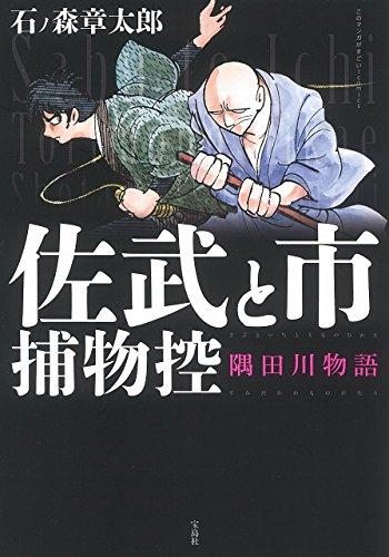 このマンガがすごい! comics 佐武と市捕物控 隅田川物語 (このマンガがすごい!comics)の詳細を見る
